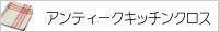 アンティークファブリックキッチンクロス
