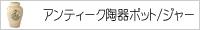 アンティーク雑貨陶器ジャー