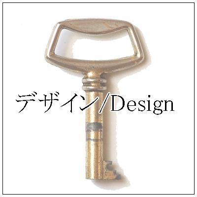 アンティークキー/デザイン鍵