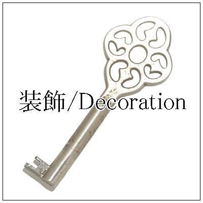 アンティークキー/装飾鍵