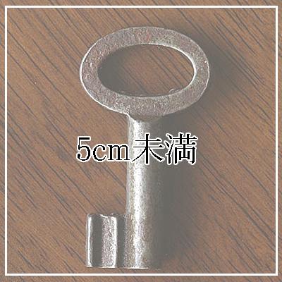 アンティークキー/鍵