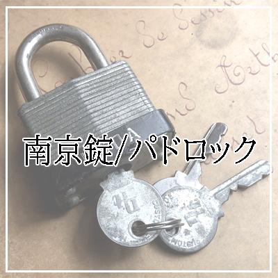 アンティークキー/南京錠パドロック